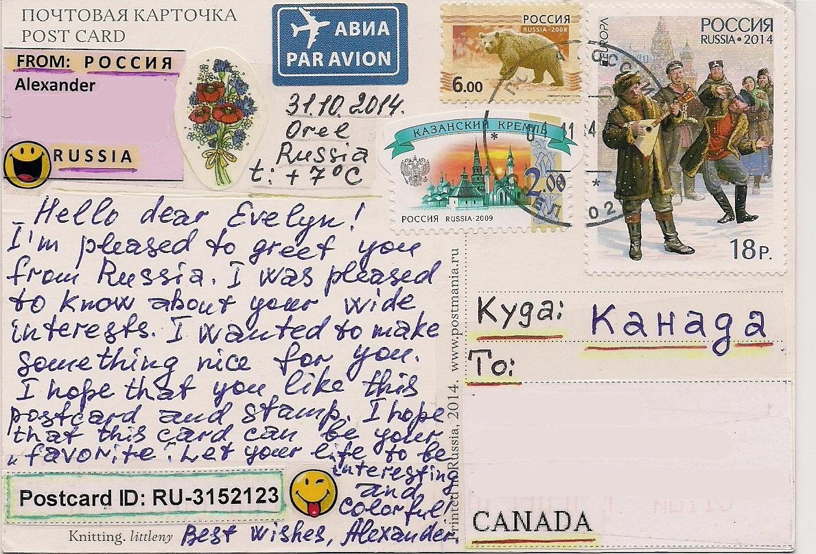 Пример открытки посткроссинг